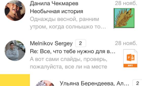 «Яндекс» выпустил новую «Почту» для iPhone