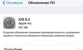 iOS 8.3 с русской Siri вышел