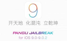 Новая версия Jailbreak iOS 9 от Pangu