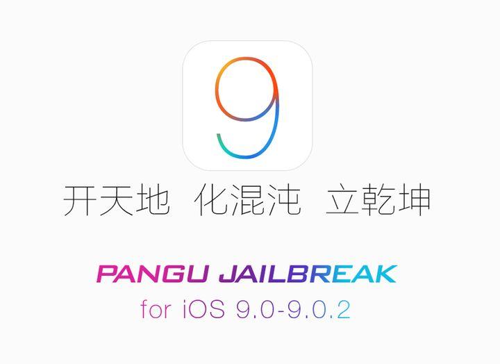 Pangu-ios9-jailbreak